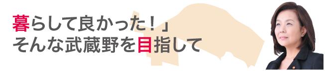 平成武蔵野三国志!「暗黒」と「空白」との決別
