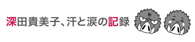 深田貴美子、汗と涙の記録