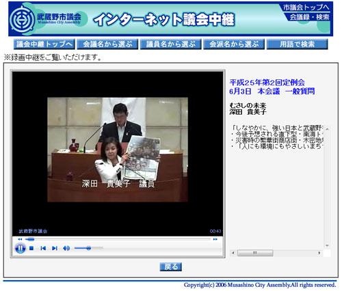 武蔵野市議会 インターネット中継 深田貴美子